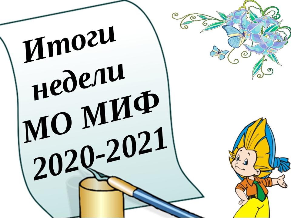 Итоги недели МО МИФ 2020-2021