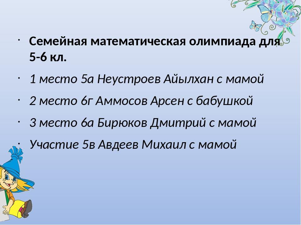 Семейная математическая олимпиада для 5-6 кл. 1 место 5а Неустроев Айылхан с...