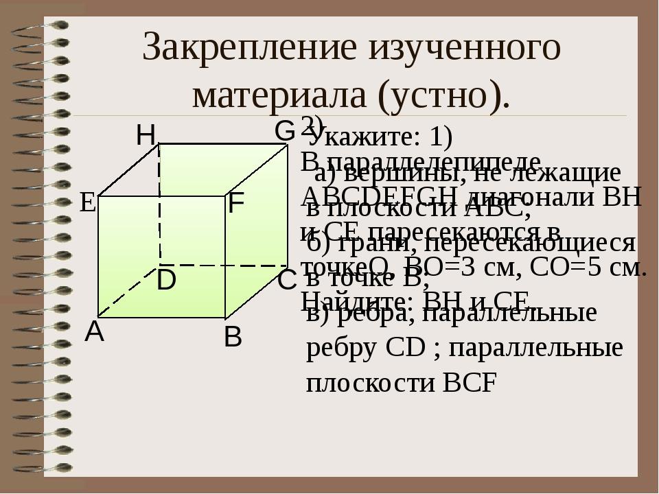 Закрепление изученного материала (устно). Укажите: 1) а) вершины, не лежащие...