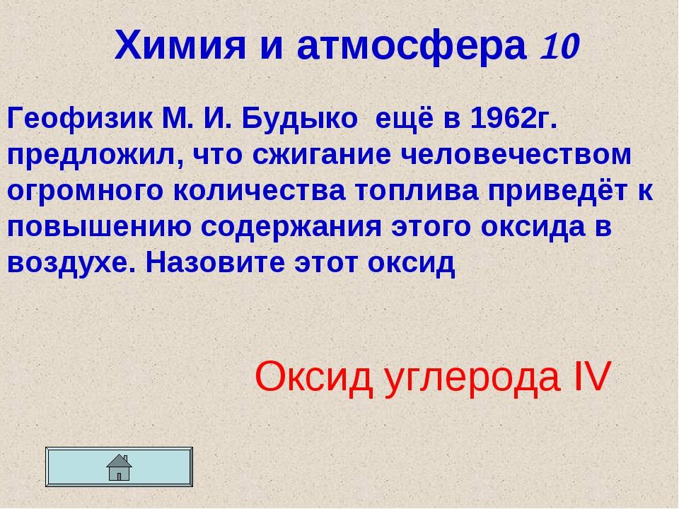 Химия и атмосфера 10 Оксид углерода IV Геофизик М. И. Будыко ещё в 1962г. пре...
