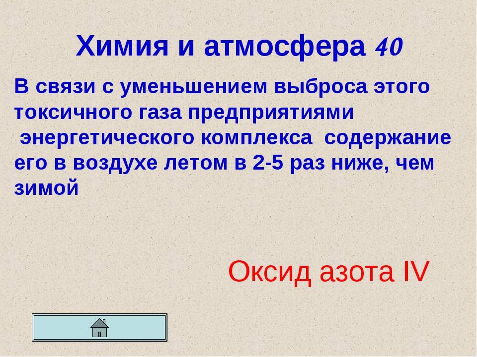 Химия и атмосфера 40 Оксид азота IV В связи с уменьшением выброса этого токси...