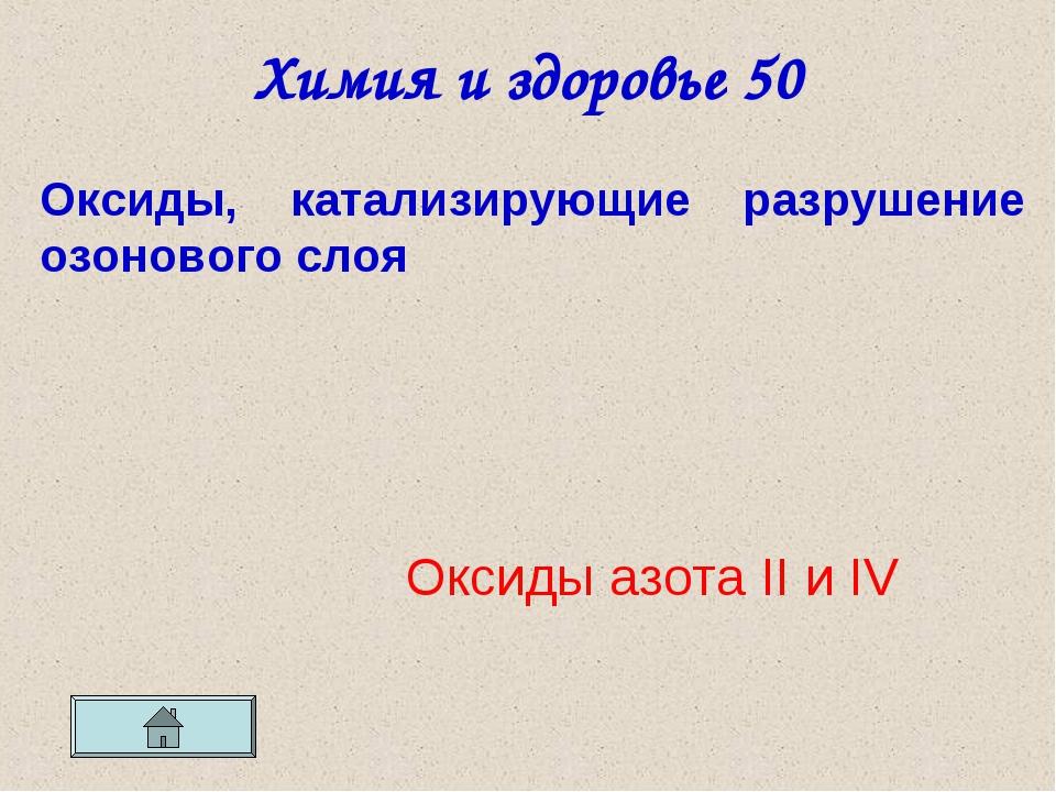 Химия и здоровье 50 Оксиды азота II и IV Оксиды, катализирующие разрушение оз...