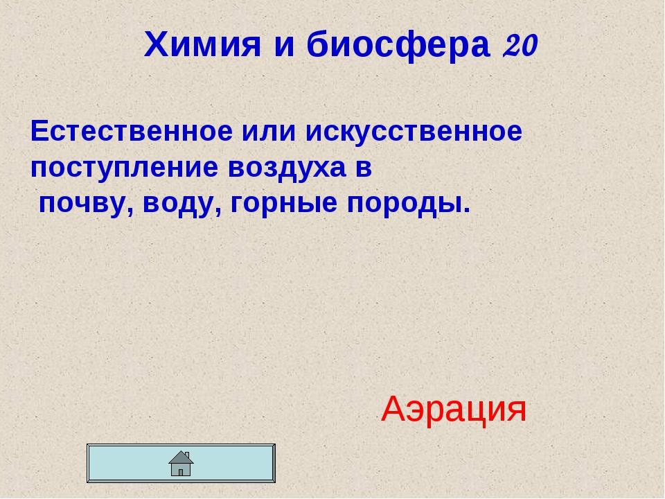 Химия и биосфера 20 Аэрация Естественное или искусственное поступление воздух...