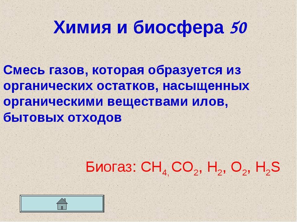 Химия и биосфера 50 Смесь газов, которая образуется из органических остатков,...