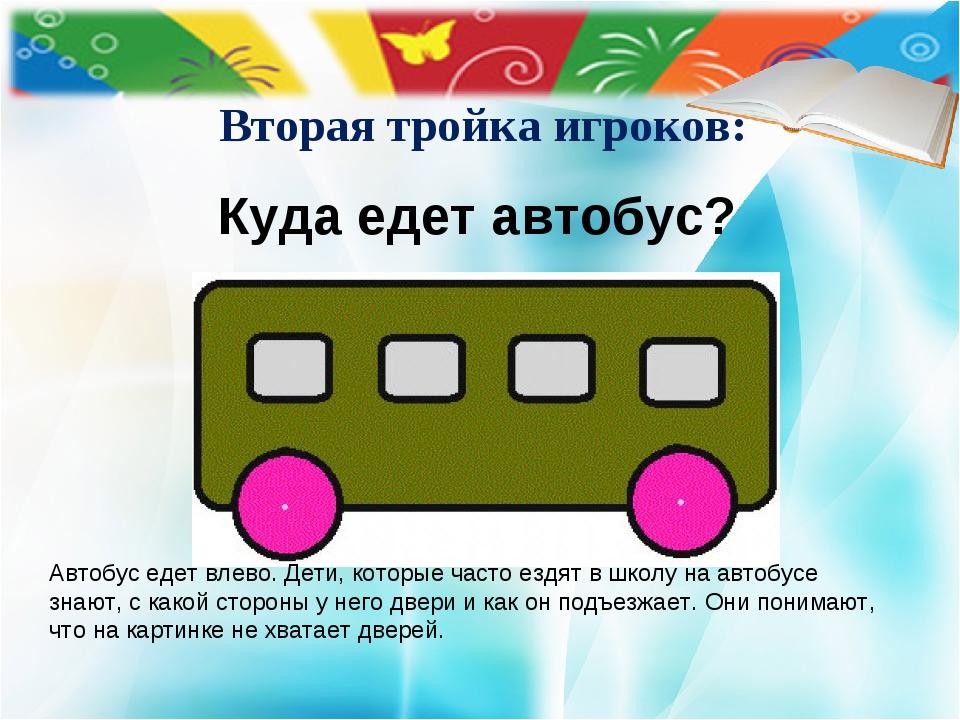 Днем рождения, головоломки в картинках автобус