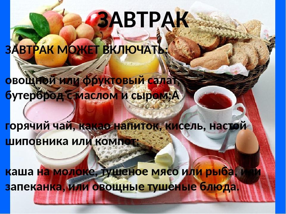 ЗАВТРАК ЗАВТРАК МОЖЕТ ВКЛЮЧАТЬ: овощной или фруктовый салат, бутерброд с масл...