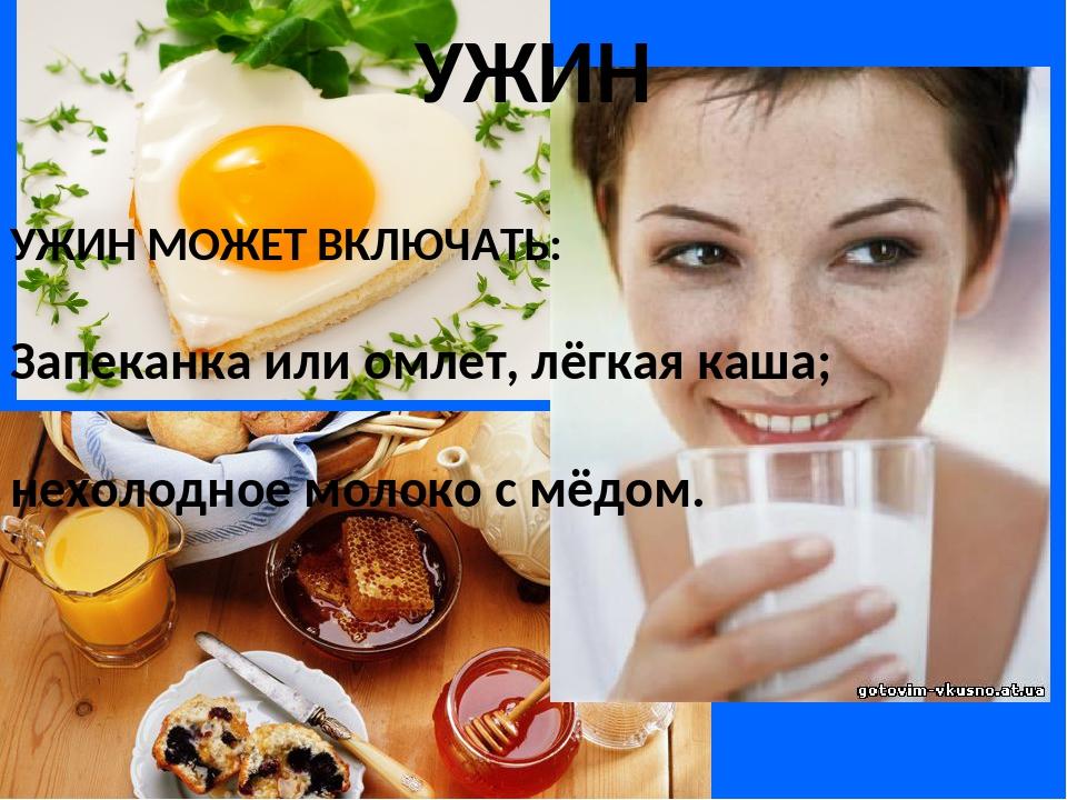 УЖИН УЖИН МОЖЕТ ВКЛЮЧАТЬ: Запеканка или омлет, лёгкая каша; нехолодное молоко...