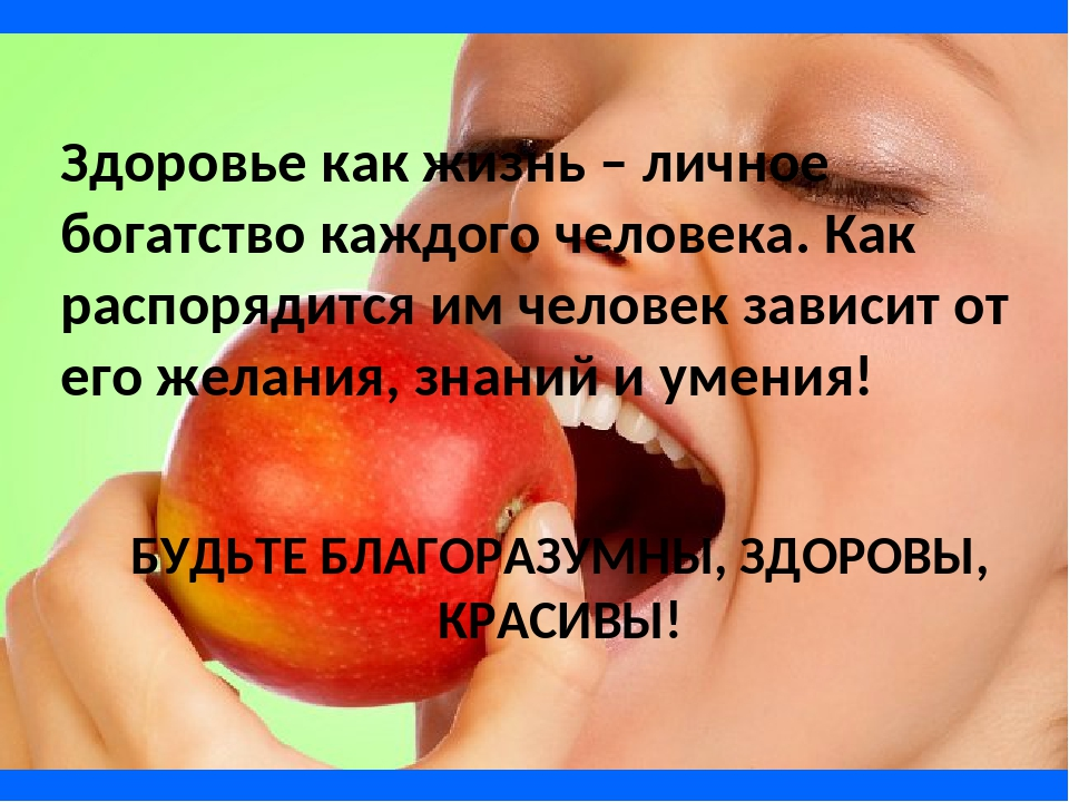 Здоровье как жизнь – личное богатство каждого человека. Как распорядится им...
