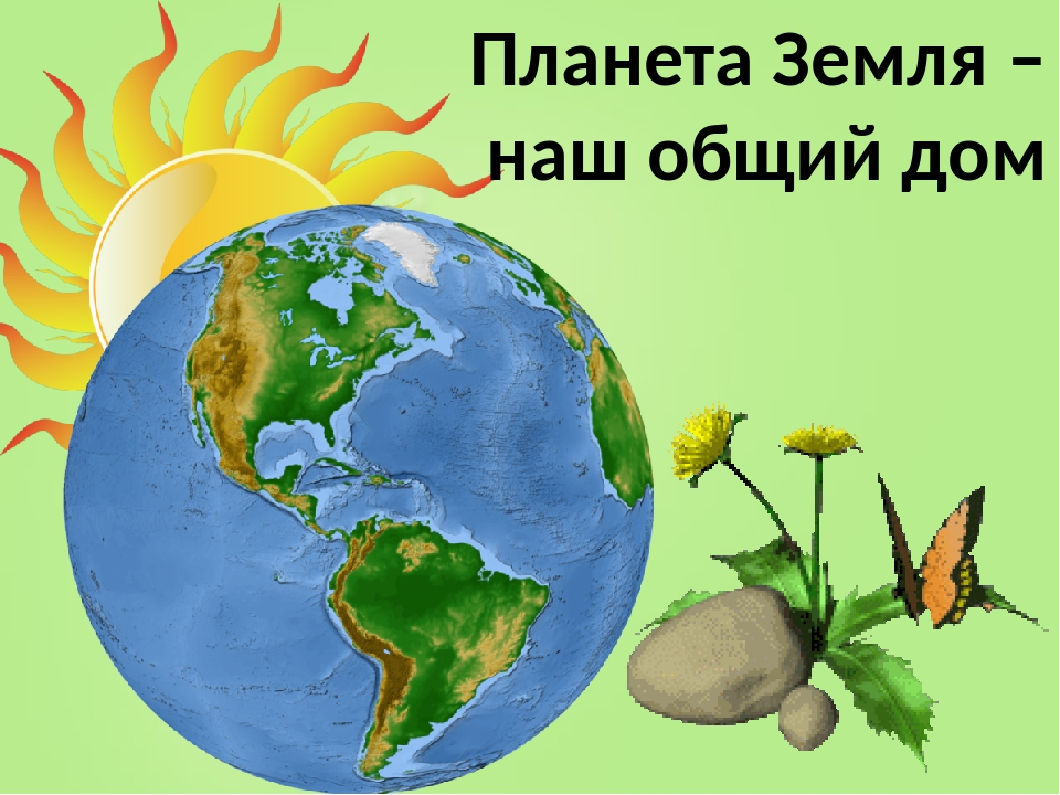 картинки на тему планета земля наш дом помог результат