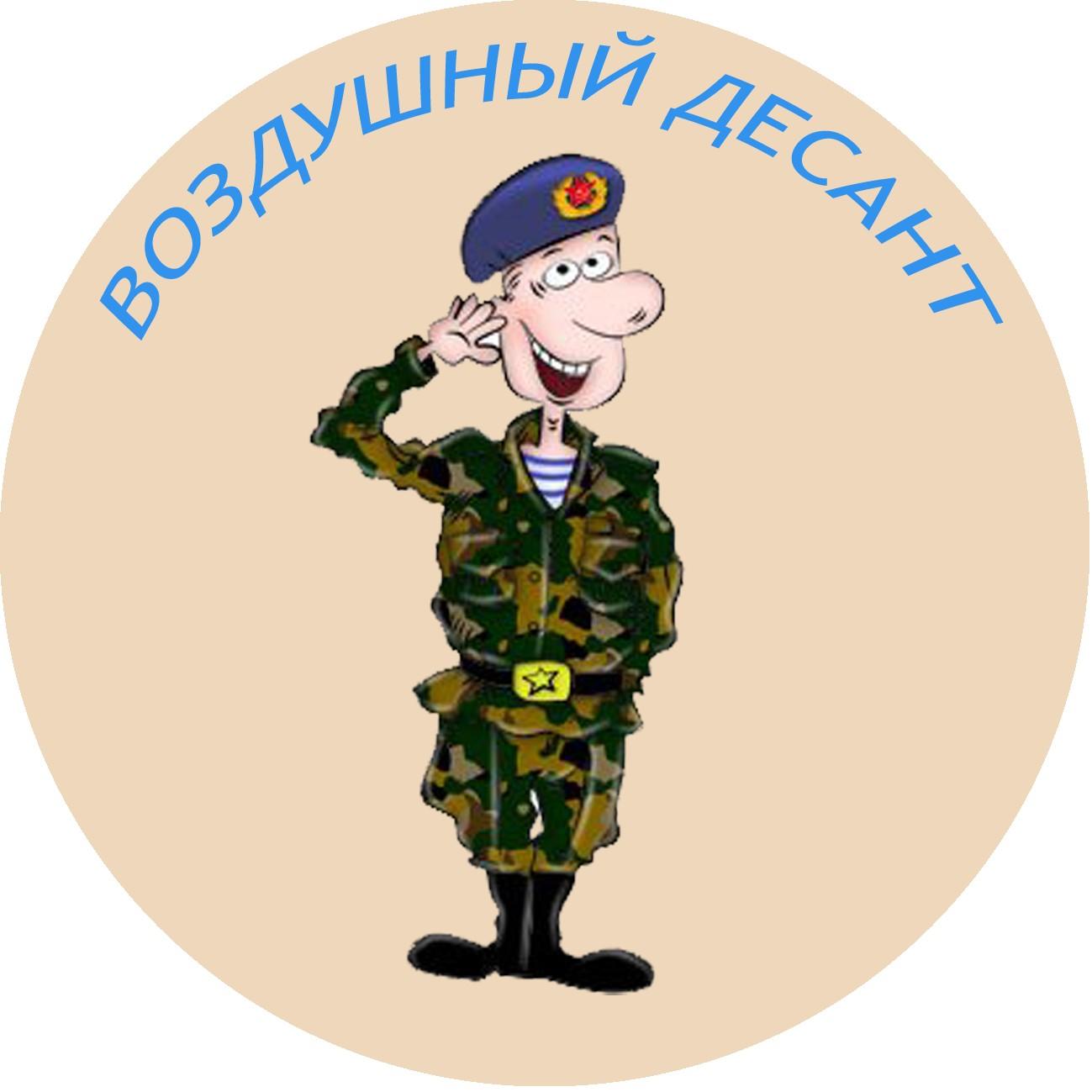 Рисунок солдат смешной