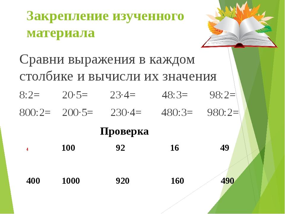 Проверка 100 92 16 49 400 1000 920 160 490  Закрепление изуч...