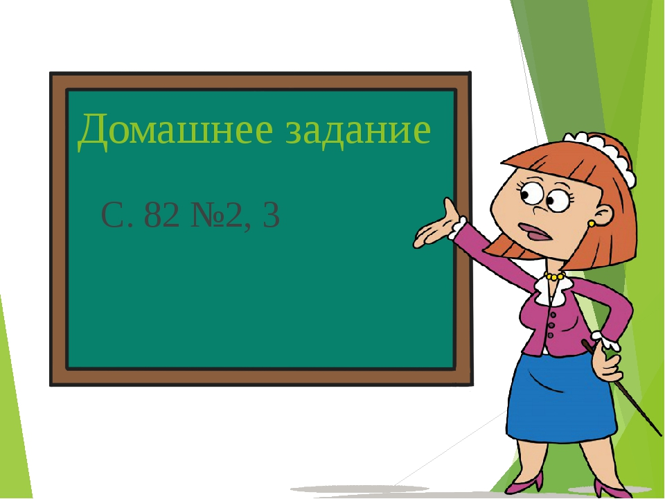 Домашнее задание С. 82 №2, 3