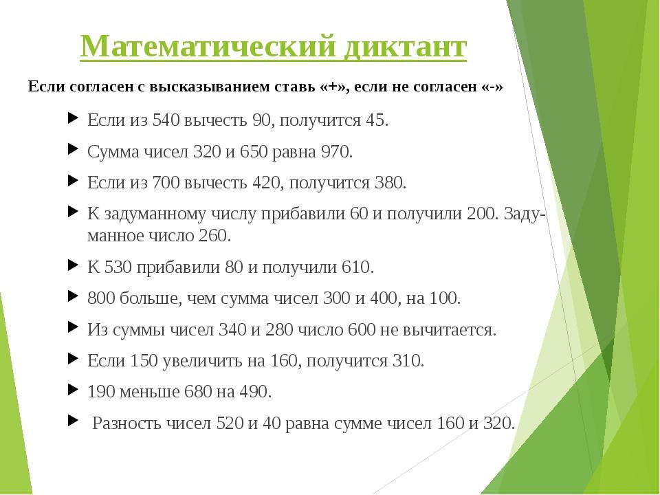 Математический диктант Если из 540 вычесть 90, получится 45. Сумма чисел 320...