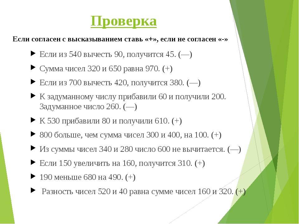 Проверка Если из 540 вычесть 90, получится 45. (—) Сумма чисел 320 и 650 равн...