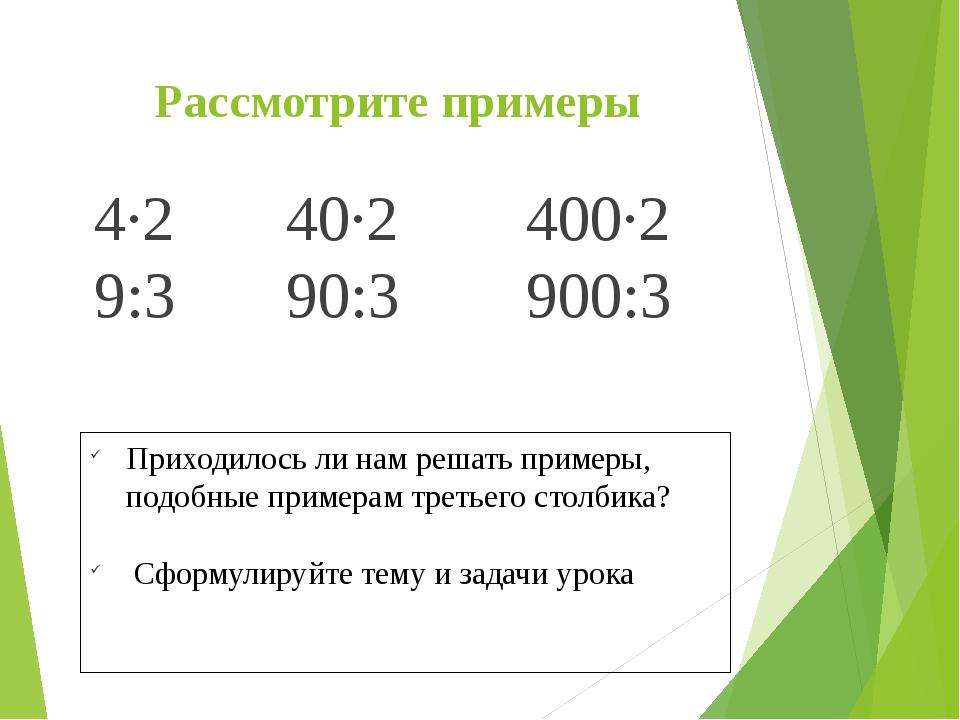 Рассмотрите примеры Приходилось ли нам решать примеры, подобные примерам трет...