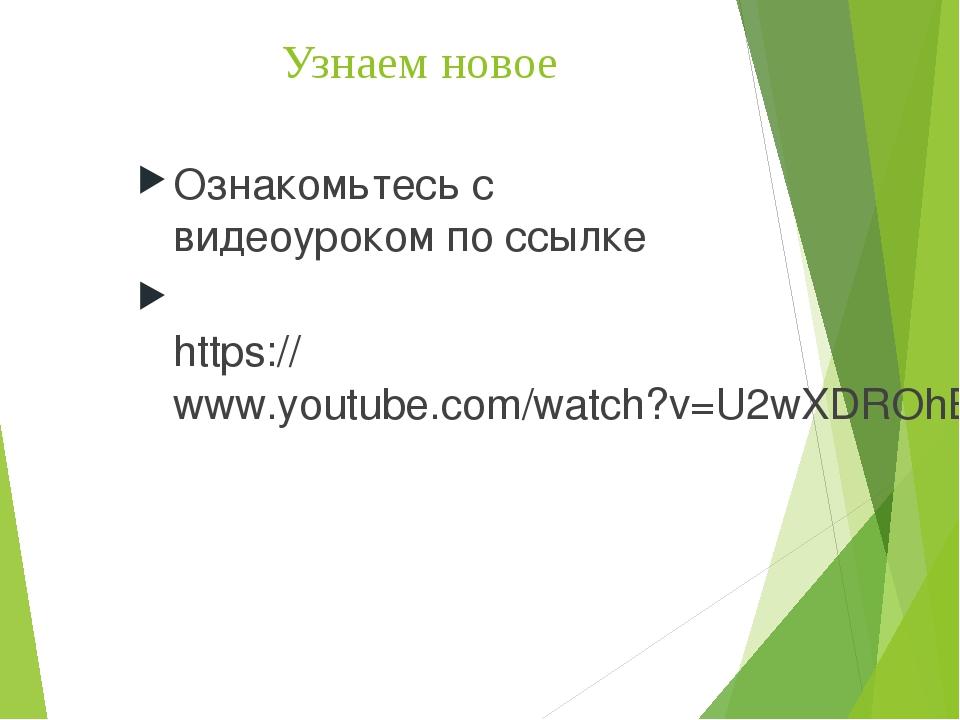 Узнаем новое Ознакомьтесь с видеоуроком по ссылке https://www.youtube.com/wa...