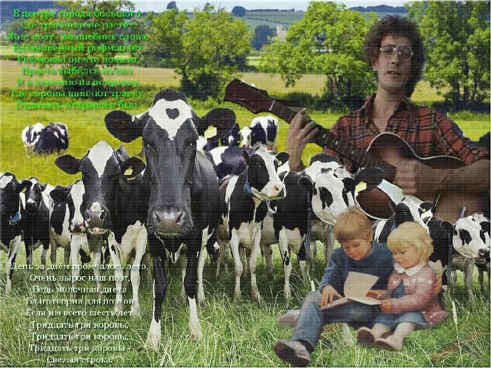 Картинка про корову и трех мужиков