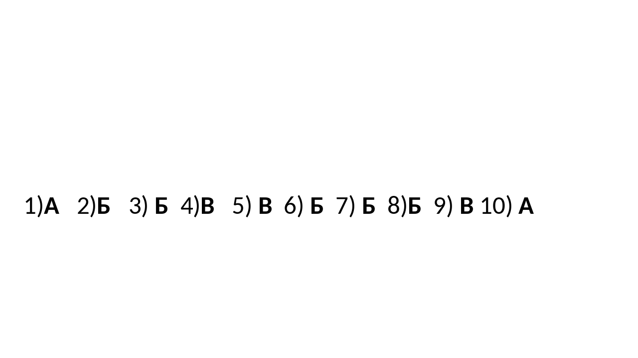 1)А 2)Б 3) Б 4)В 5) В 6) Б 7) Б 8)Б 9) В 10) А