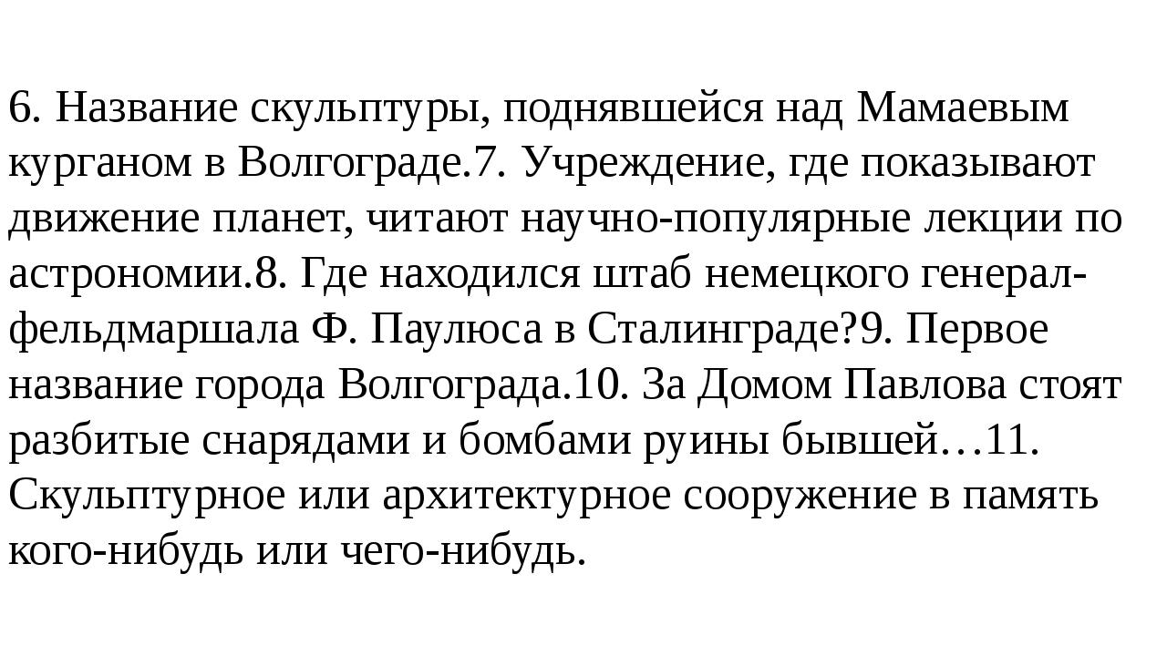 6. Название скульптуры, поднявшейся над Мамаевым курганом в Волгограде.7. Учр...