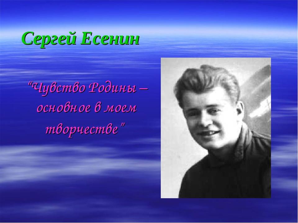 """Сергей Есенин """"Чувство Родины – основное в моем творчестве"""""""