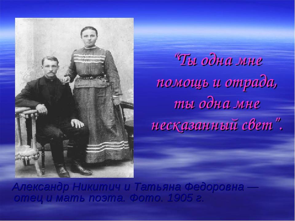 """""""Ты одна мне помощь и отрада, ты одна мне несказанный свет"""". Александр Никити..."""