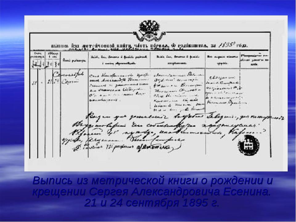 Выпись из метрической книги о рождении и крещении Сергея Александровича Есен...