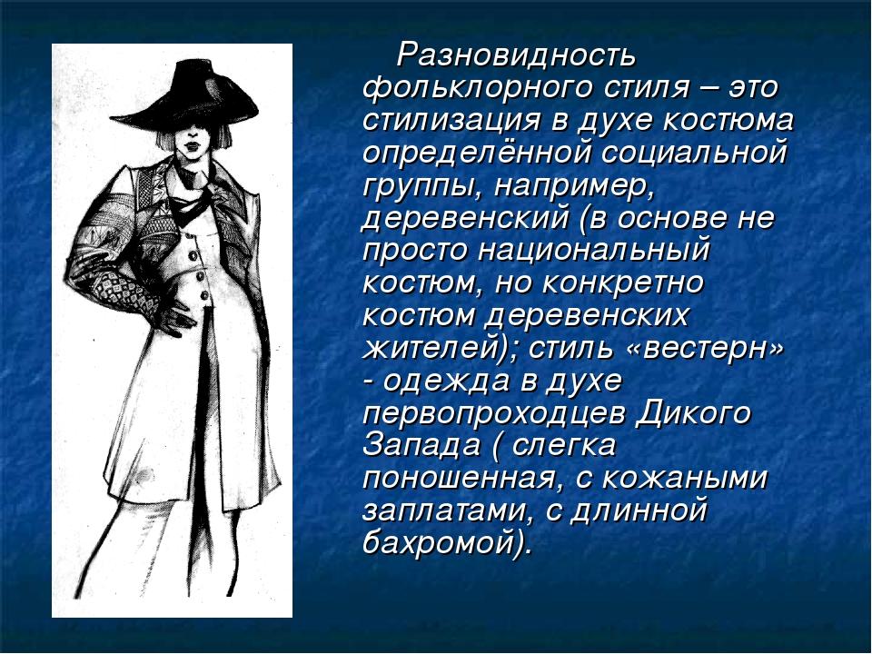 Разновидность фольклорного стиля – это стилизация в духе костюма определённо...