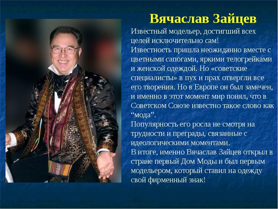 Вячаслав Зайцев Известный модельер, достигший всех целей исключительно сам! И...