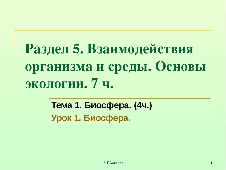 А.Г.Волкова * Раздел 5. Взаимодействия организма и среды. Основы экологии. 7...