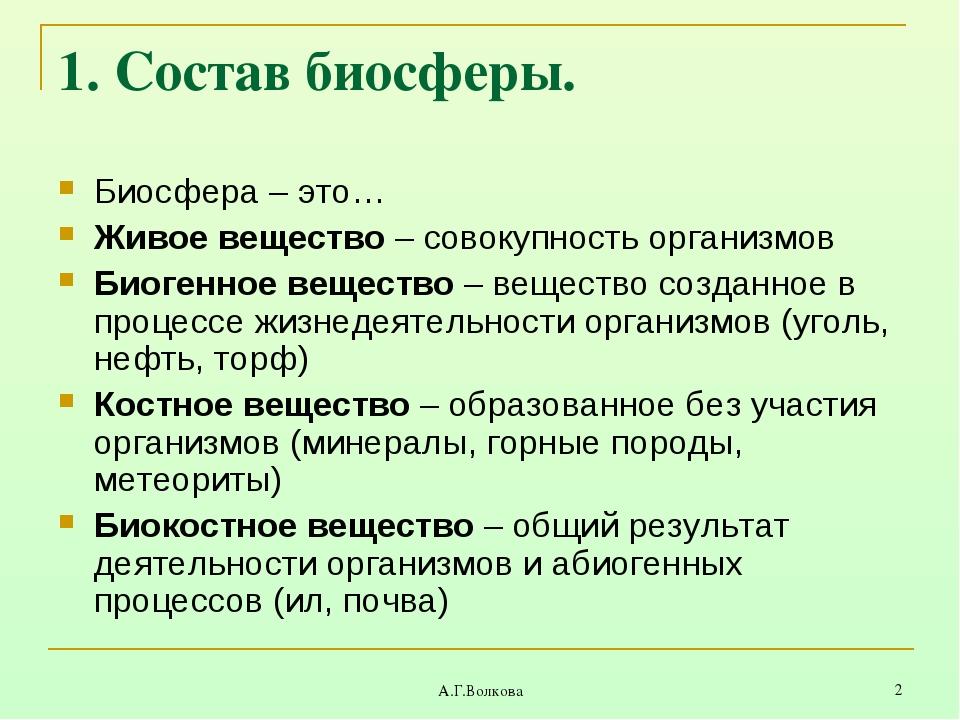 А.Г.Волкова * 1. Состав биосферы. Биосфера – это… Живое вещество – совокупнос...