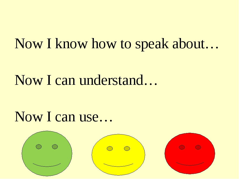 Now I know how to speak about… Now I can understand… Now I can use…