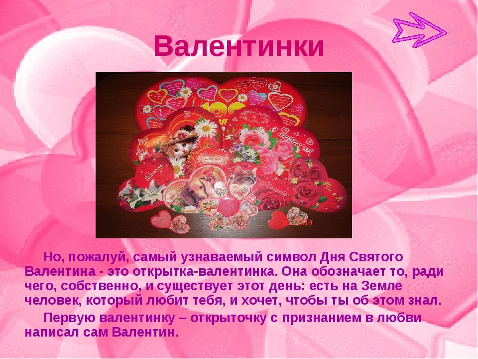 Валентинки Но, пожалуй, самый узнаваемый символ Дня Святого Валентина - это о...