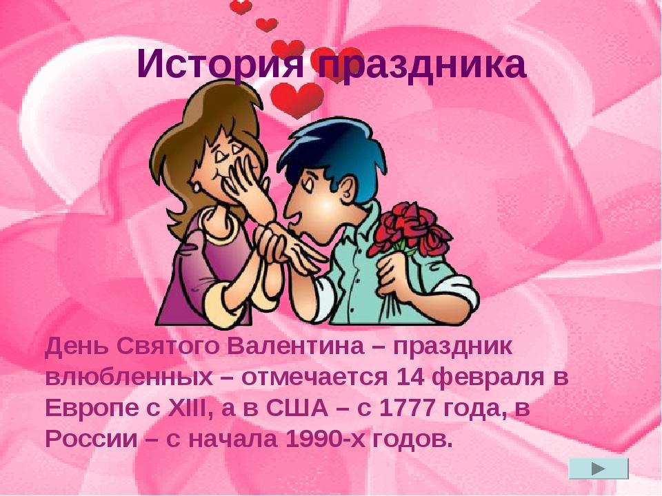 История праздника День Святого Валентина – праздник влюбленных – отмечается 1...