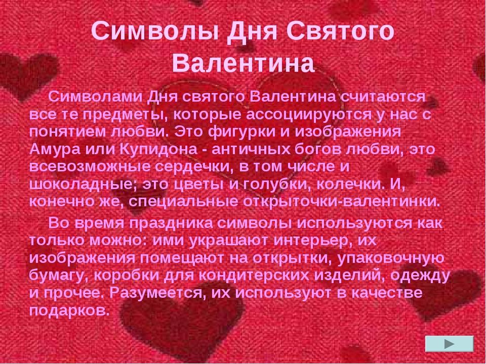 Символы Дня Святого Валентина Символами Дня святого Валентина считаются все т...