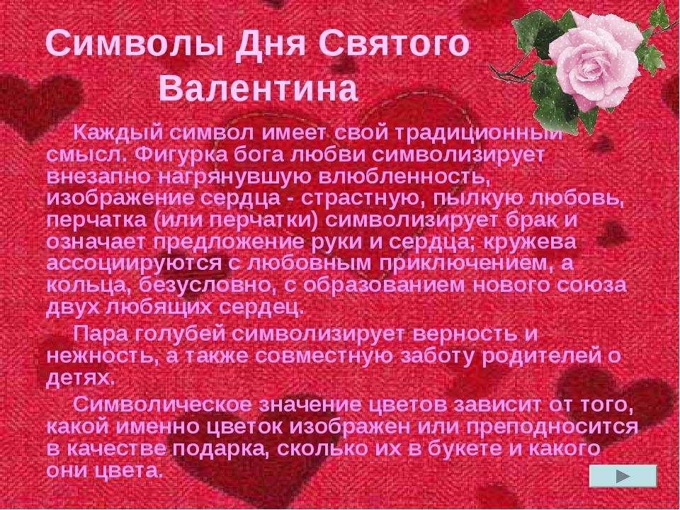 Символы Дня Святого Валентина Каждый символ имеет свой традиционный смысл. Фи...