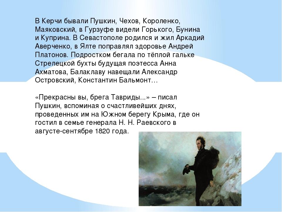 В Керчи бывали Пушкин, Чехов, Короленко, Маяковский, в Гурзуфе видели Горьког...