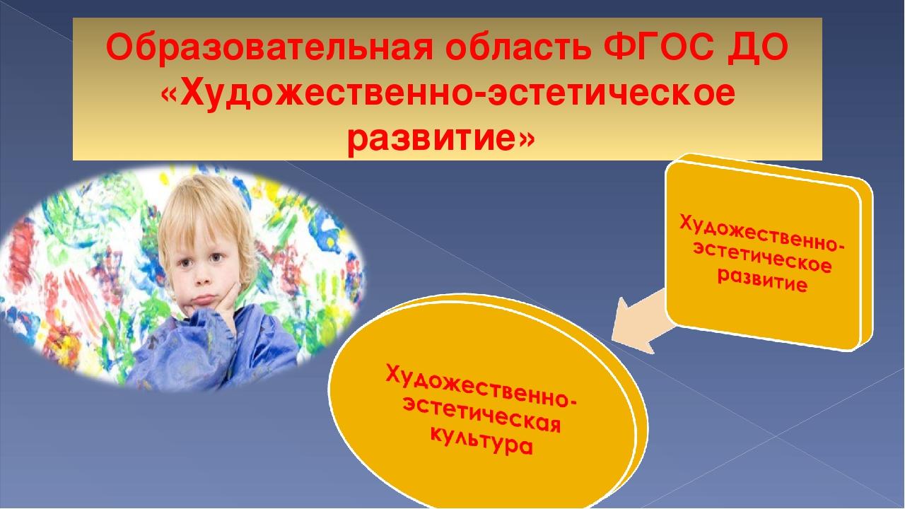 Художественно эстетическое воспитание дошкольников дипломная работа 8181