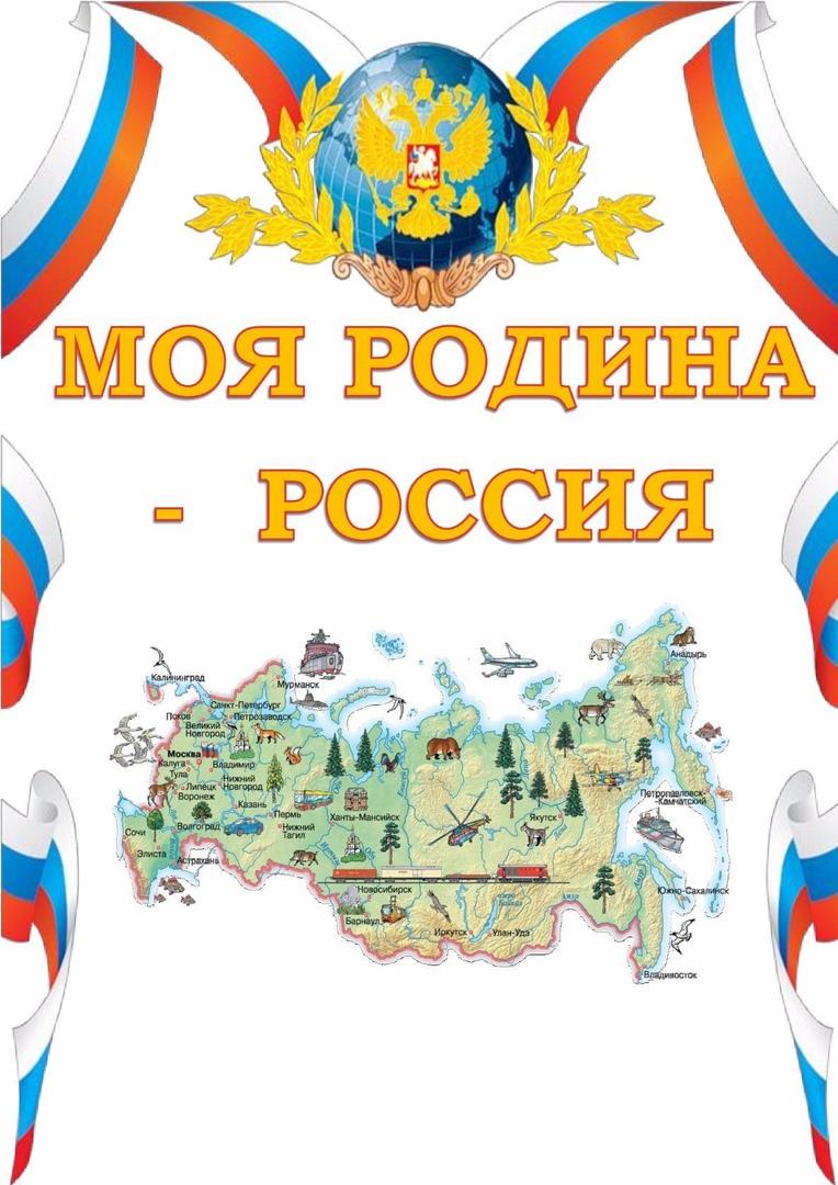 День весны, россия родина моя картинки для детей
