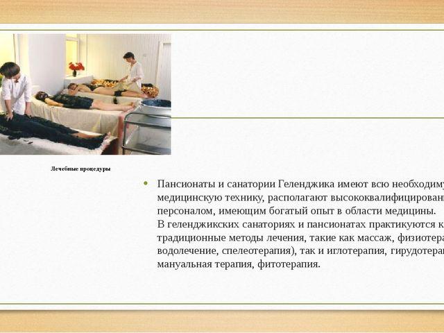Массаж и мануальная терапия реферат 2425