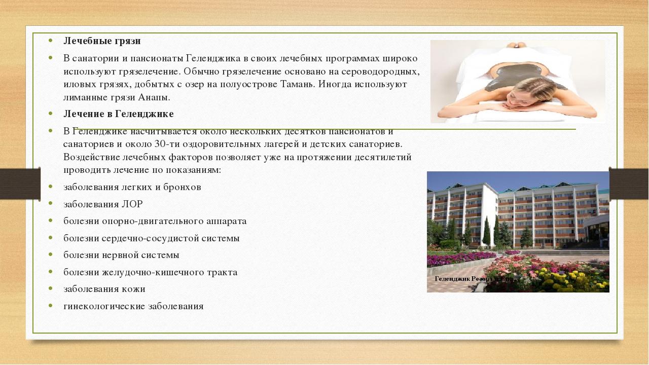 Санатории в геленджике для слабовидящих дом престарелых пушкин павловск санкт-петербург вакансии