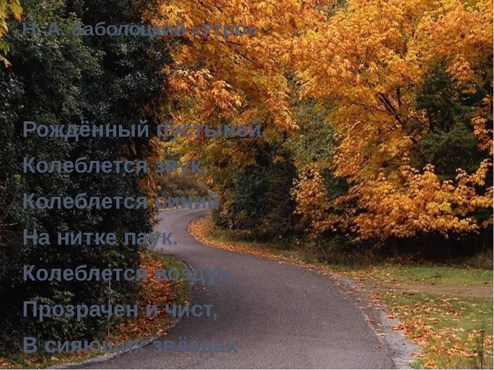 Н. А. Заболоцкий «Утро» Рождённый пустыней, Колеблется звук, Колеблется синий...