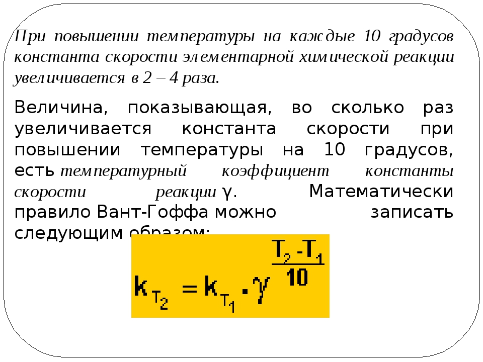 При повышении температуры на каждые 10 градусов константа скорости элементарн...