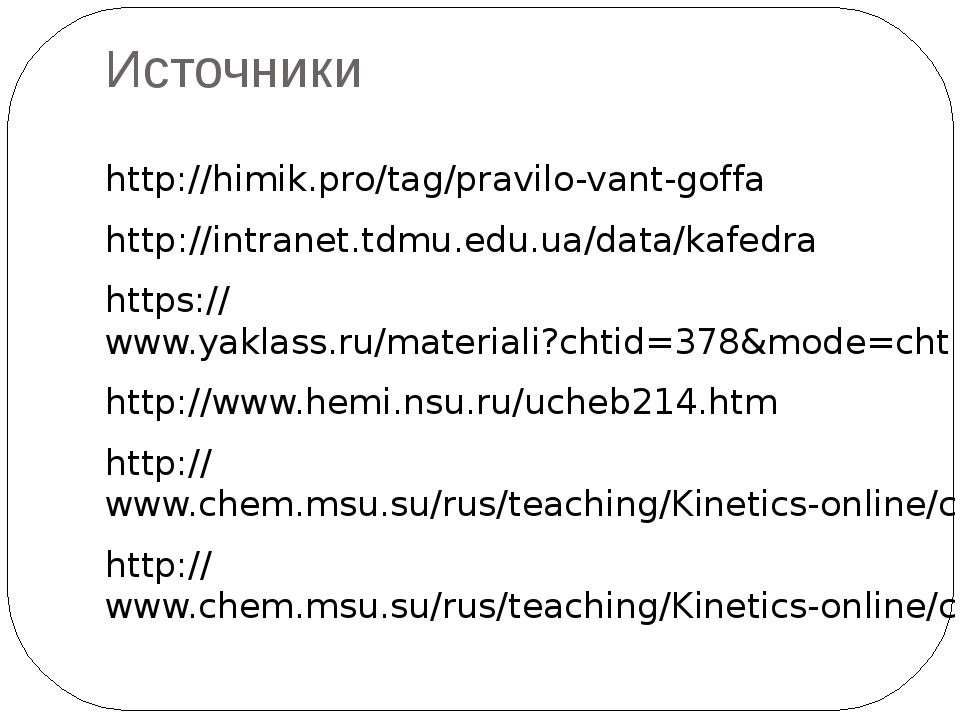 Источники http://himik.pro/tag/pravilo-vant-goffa http://intranet.tdmu.edu.ua...