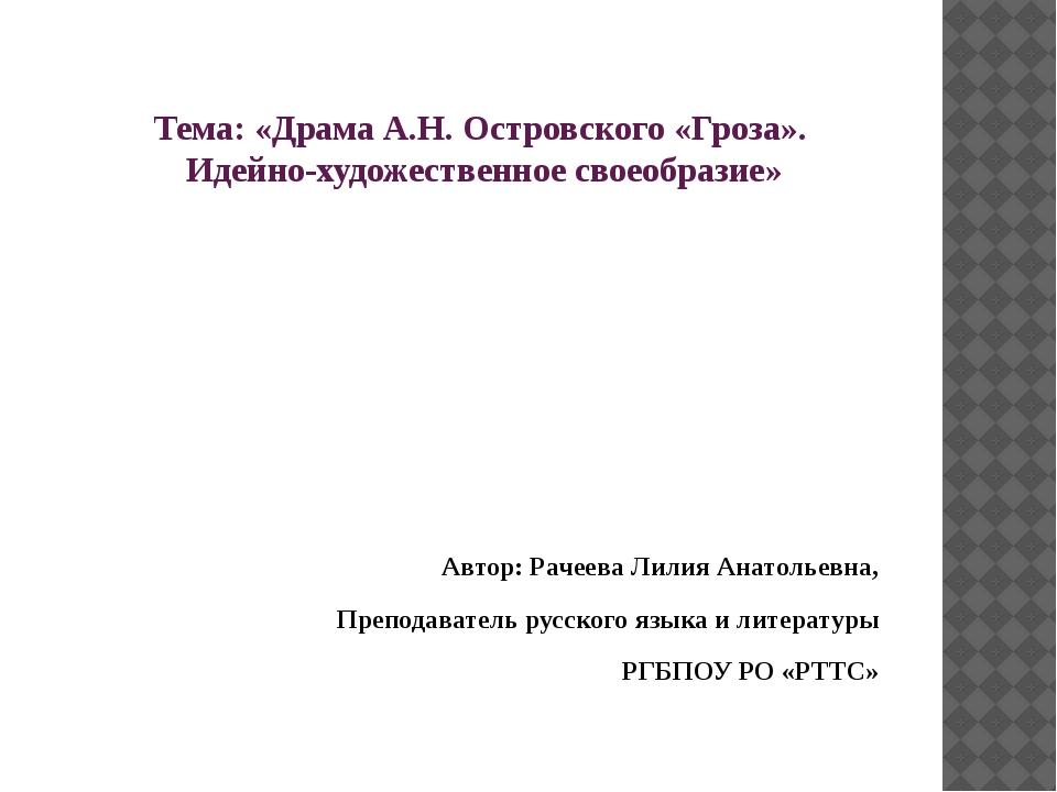 Тема: «Драма А.Н. Островского «Гроза». Идейно-художественное своеобразие» Авт...