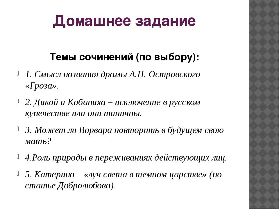 Домашнее задание Темы сочинений (по выбору): 1. Смысл названия драмы А.Н. Ост...