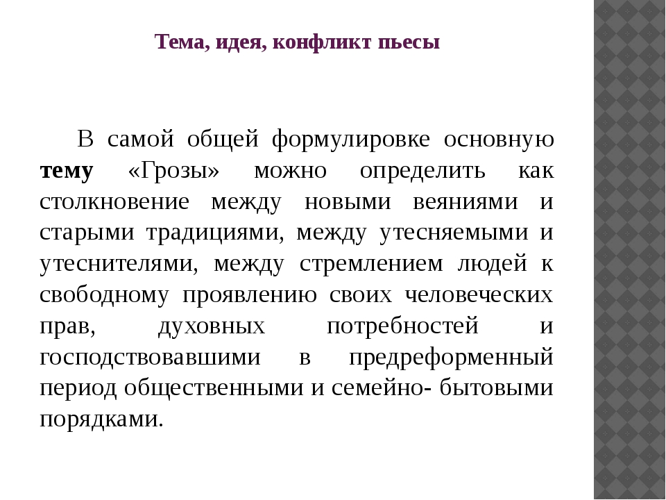 Тема, идея, конфликт пьесы В самой общей формулировке основную тему «Грозы» м...