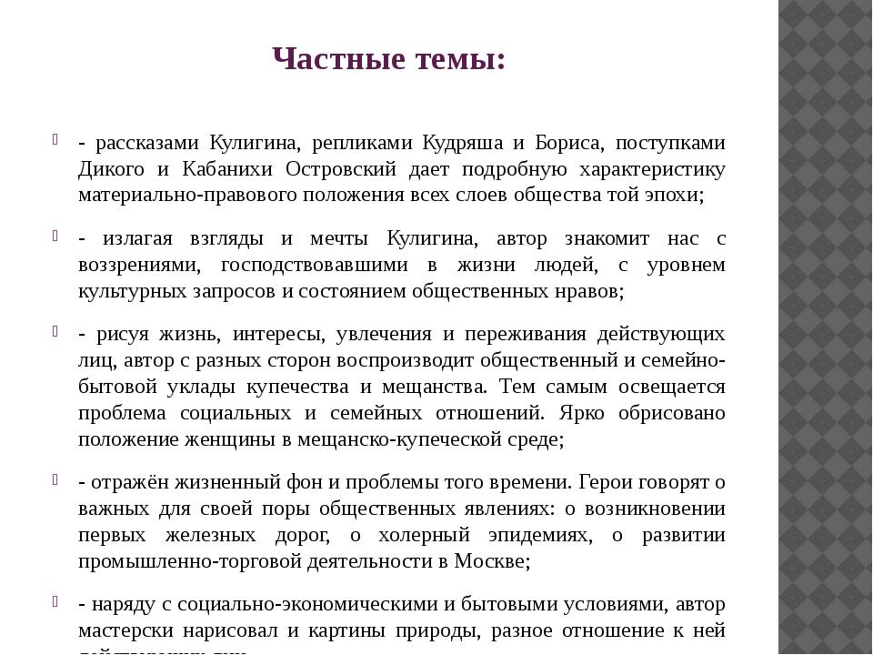 Частные темы: - рассказами Кулигина, репликами Кудряша и Бориса, поступками Д...