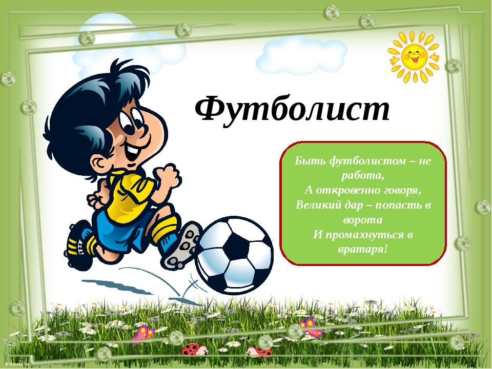 Поздравления в стихах футбол