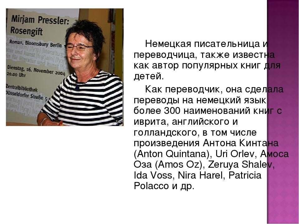 Немецкая писательница и переводчица, также известна как автор популярных книг...