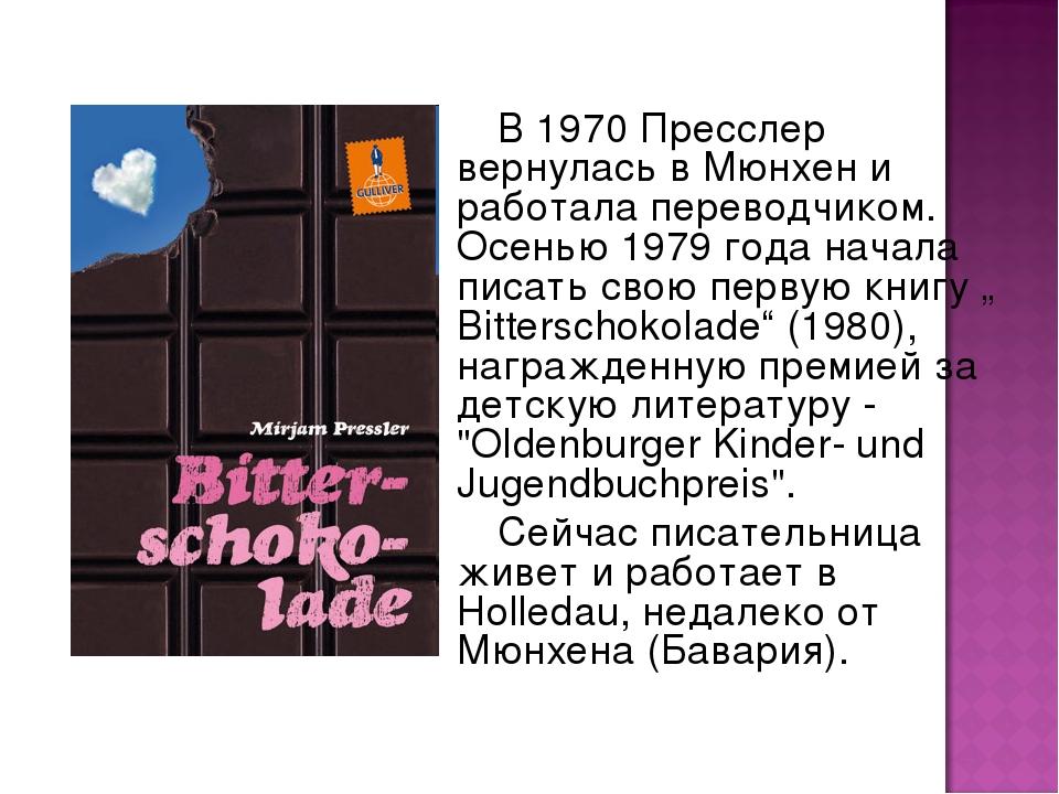 В 1970 Пресслер вернулась в Мюнхен и работала переводчиком. Осенью 1979 года...